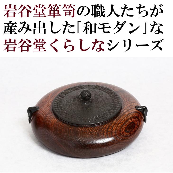 【ふるさと納税】岩谷堂くらしな 小物入れ 分福茶釜[GT06]