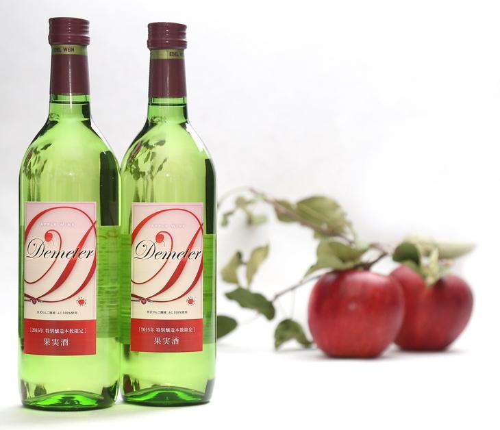 【ふるさと納税】<完熟リンゴ100%使用>「Demeter~デメテル~」アップルワイン[Q001]