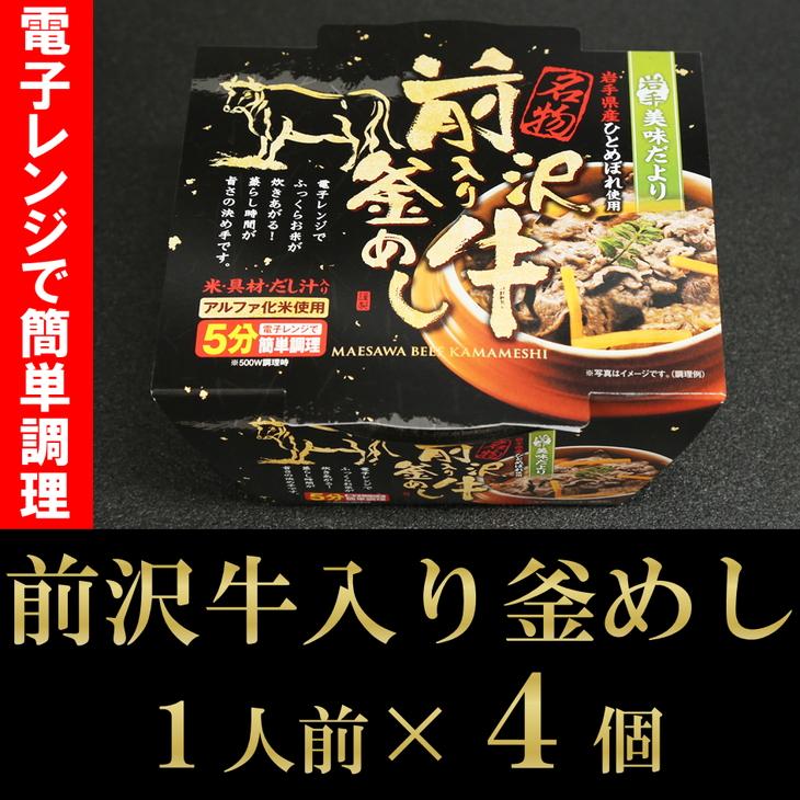 【ふるさと納税】岩手美味だより 前沢牛入り釜飯(1人前245g)×4[R004]