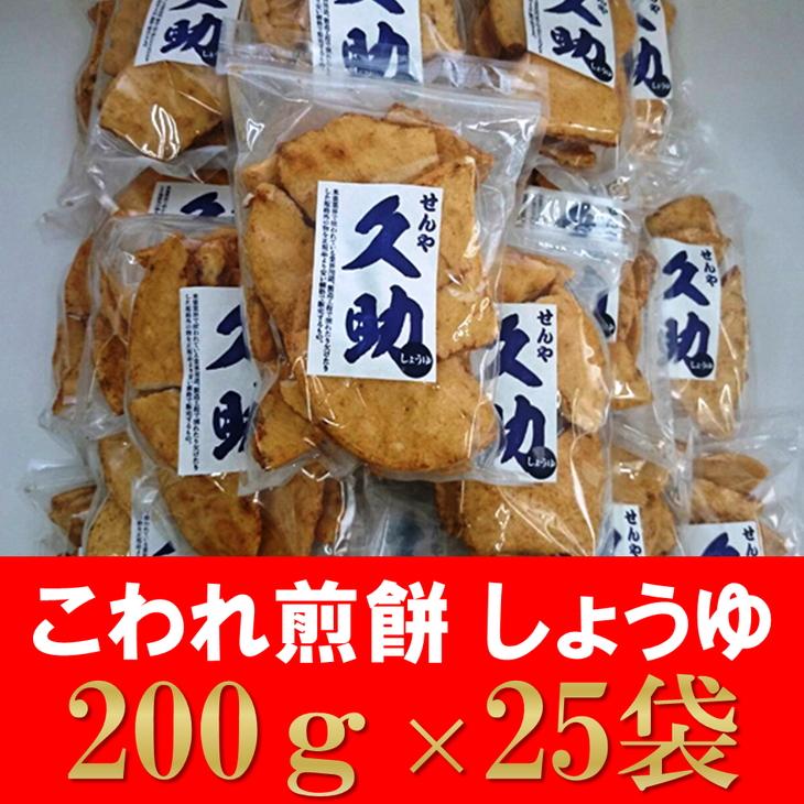 【ふるさと納税】5寸丸厚焼こわれ煎餅 しょうゆ 久助 200g×25袋[R011]