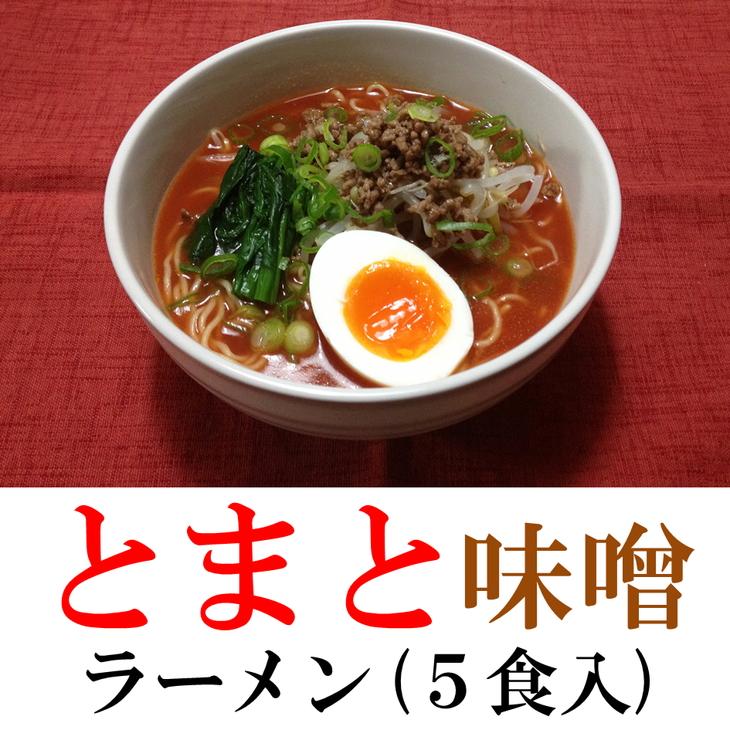 【ふるさと納税】とまと味噌ラーメン(5食入)[T001]