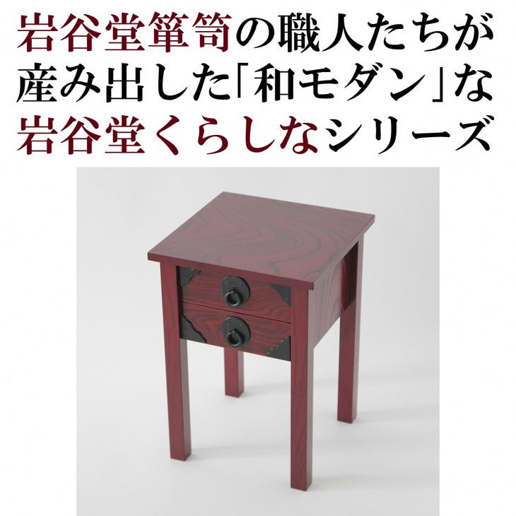 【ふるさと納税】岩谷堂くらしな スツール 引出し2段[GT29]