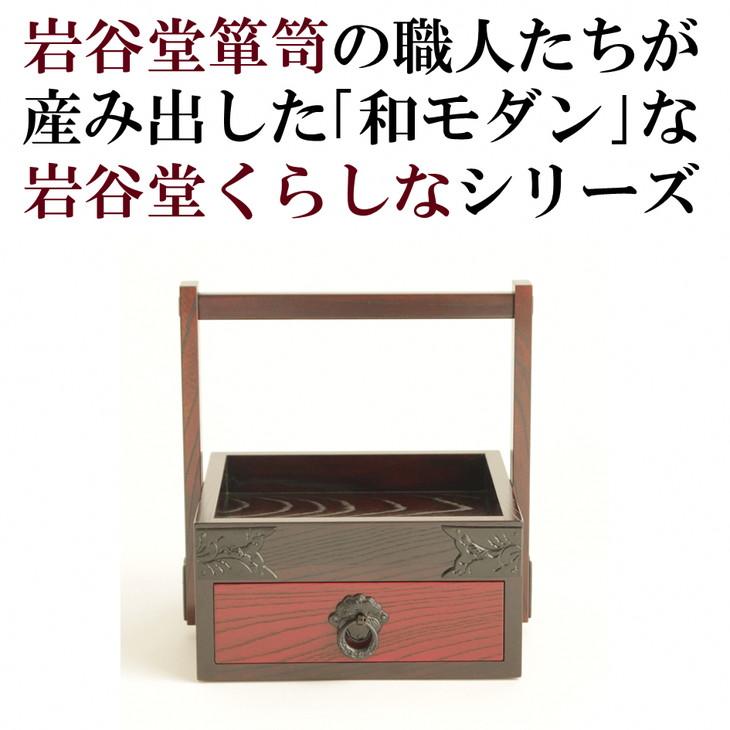 【ふるさと納税】岩谷堂くらしな 手提げ箱[GT33]