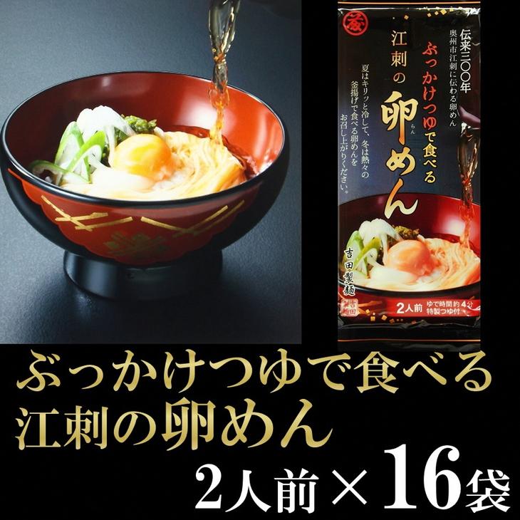 【ふるさと納税】ぶっかけつゆで食べる江刺の卵めん(2人前つゆ付)×16袋 [K016]