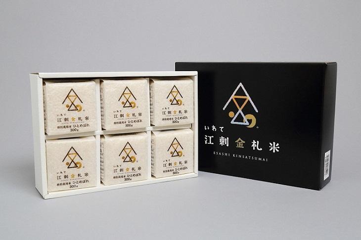【ふるさと納税】江刺金札米ひとめぼれ キューブパック(300g×6個)[A053]