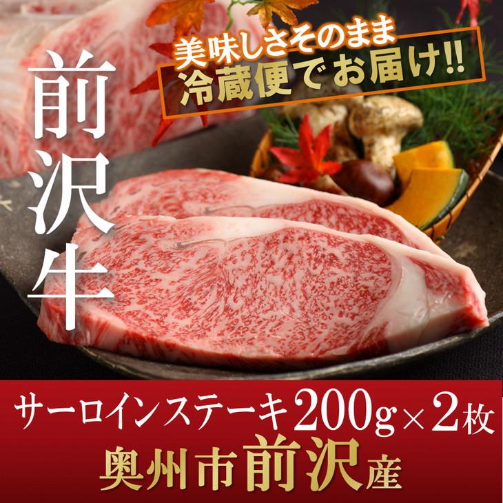 【ふるさと納税】前沢牛サーロインステーキ200g×2枚セット[U036]