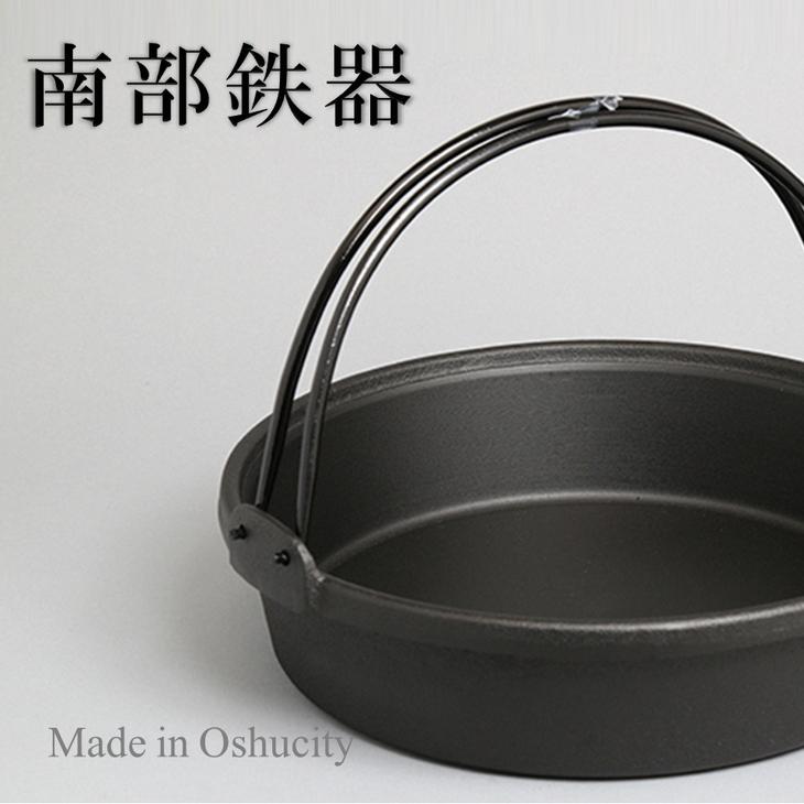 【ふるさと納税】南部鉄器 すき焼き鍋 26cm[Y036]