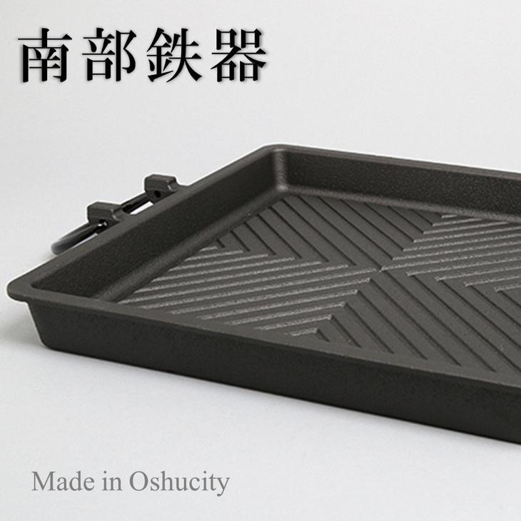 【ふるさと納税】南部鉄器 焼肉プレート角型 27cm[Y037]