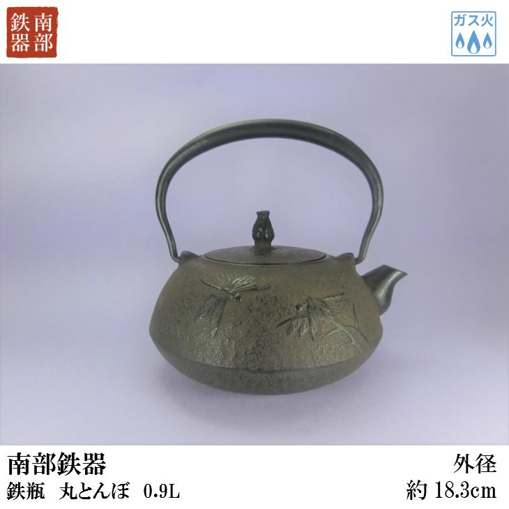 【ふるさと納税】南部鉄器 鉄瓶 丸とんぼ 0.9L[Y057]