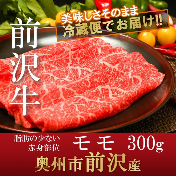 【ふるさと納税】前沢牛モモ(300g)[U039]