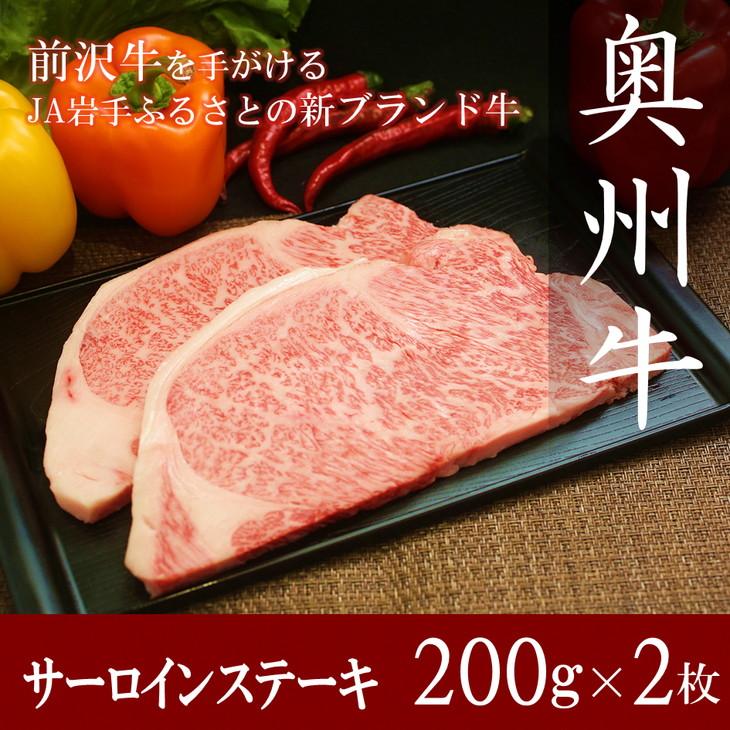 【ふるさと納税】奥州牛サーロインステーキ200g×2枚セット[U042]