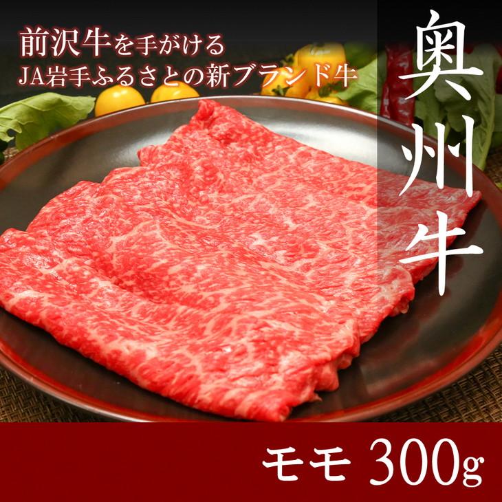 【ふるさと納税】奥州牛モモ(300g)[U044]