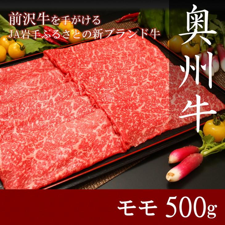 【ふるさと納税】奥州牛モモ(500g)[U045]