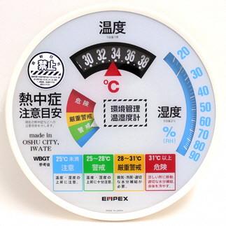【ふるさと納税】熱中症注意目安付き温湿度計 EMPEX社製 TM-2486W[AJ08]