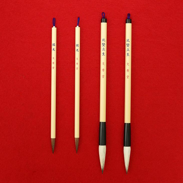 【ふるさと納税】水沢筆セット(太筆比賢立生2本・小筆銘光2本)[BS32]