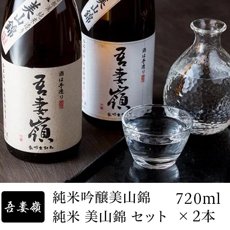 【ふるさと納税】吾妻嶺 純米吟醸 美山錦・純米 美山錦 セット