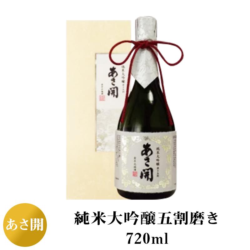 【ふるさと納税】1816【あさ開】純米大吟醸五割磨き720ml