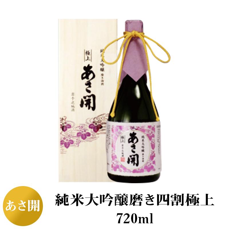 【ふるさと納税】1818【あさ開】純米大吟醸磨き四割極上720ml