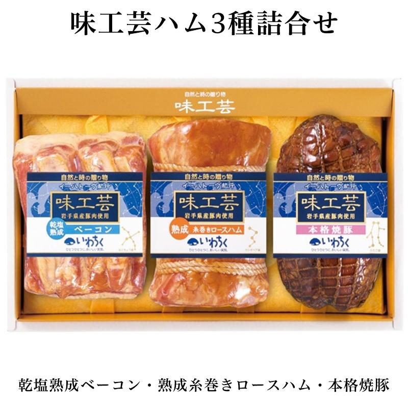 【ふるさと納税】味工芸ハム3種詰合せ
