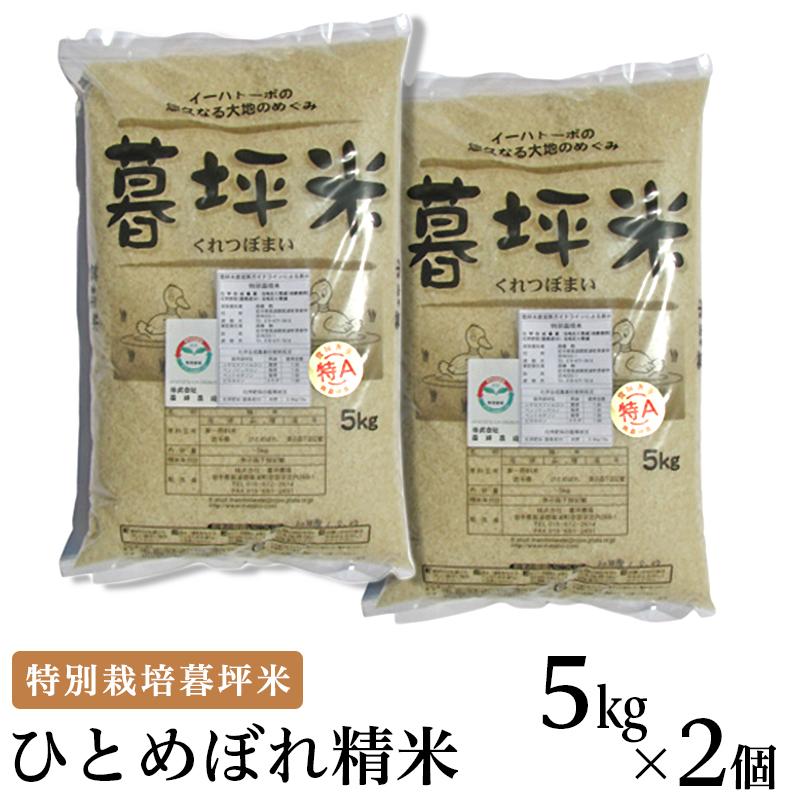 【ふるさと納税】米 10kg 4001特別栽培暮坪米 ひとめぼれ精米5kg×2個