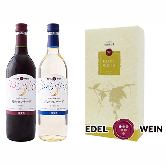 【ふるさと納税】4201 エーデルワイン 甘口赤白セット
