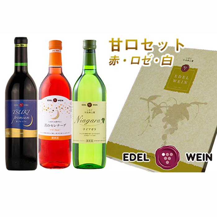 【ふるさと納税】4203 エーデルワイン 甘口 赤・ロゼ・白セット