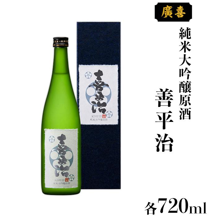 【ふるさと納税】0709【廣喜】純米大吟醸原酒 善平治720ml