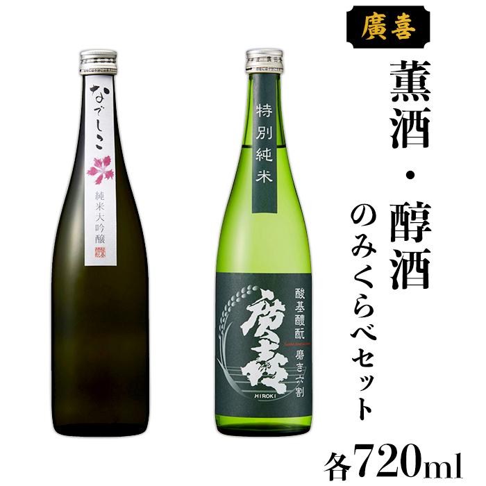 【ふるさと納税】0710【廣喜】薫酒・醇酒セット