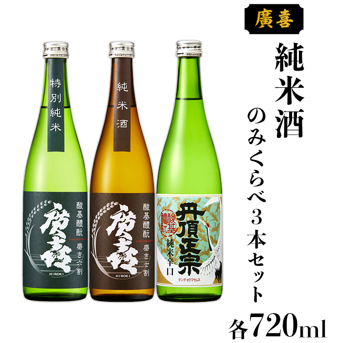 【ふるさと納税】0711【廣喜】純米酒のみくらべ3本セット