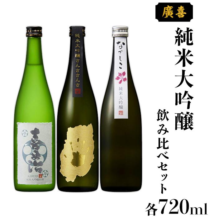 【ふるさと納税】0713【廣喜】純米大吟醸飲み比べセット
