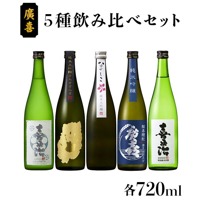 【ふるさと納税】0714【廣喜】5種飲み比べセット