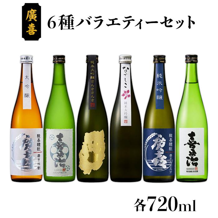 【ふるさと納税】0715【廣喜】6種バラエティーセット