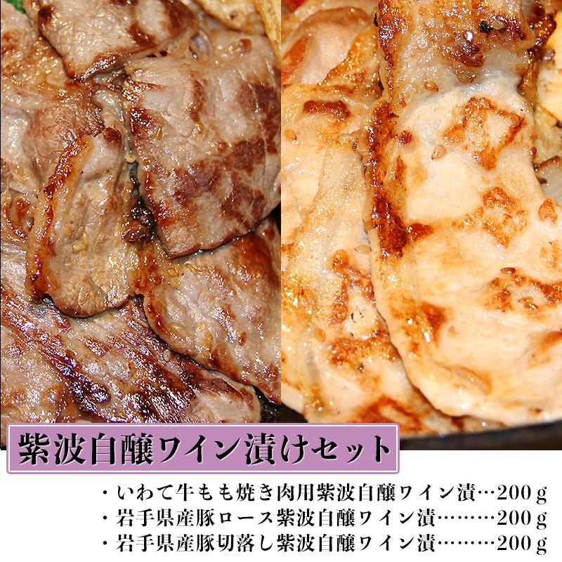【ふるさと納税】肉 1417【ワイン漬け】岩手県産豚・いわて牛の紫波自醸ワイン漬けセット