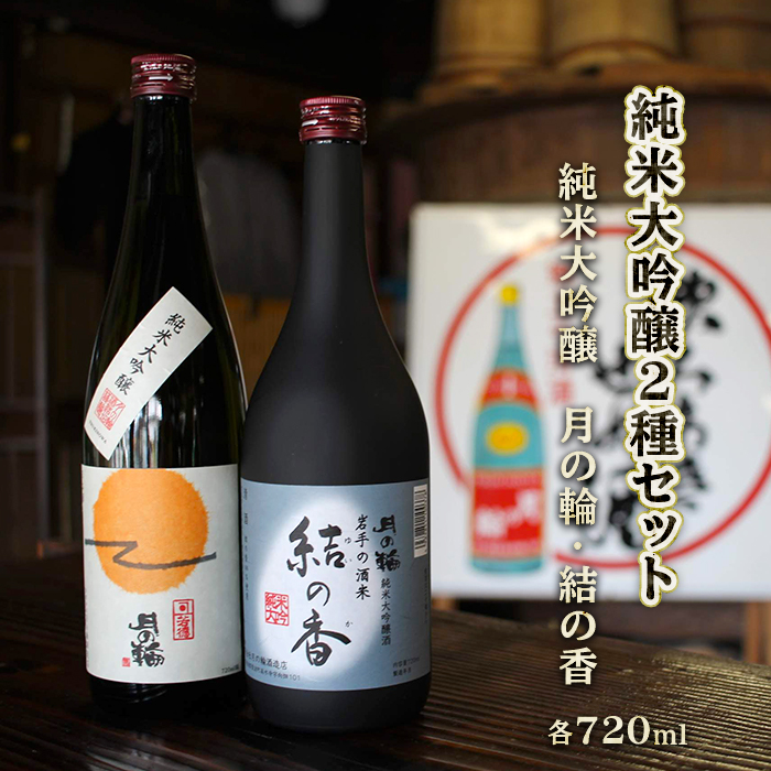 【ふるさと納税】【月の輪】純米大吟醸2種セット