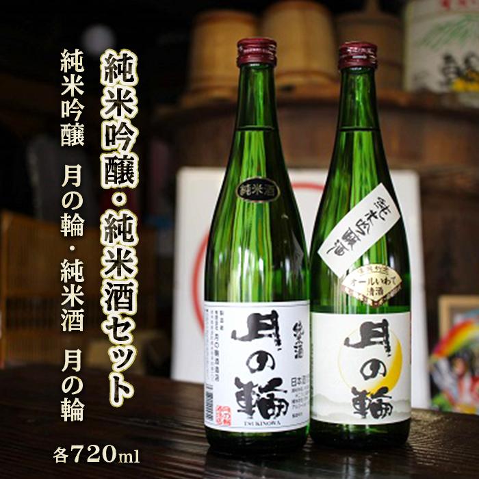 【ふるさと納税】【月の輪】純米吟醸・純米酒セット