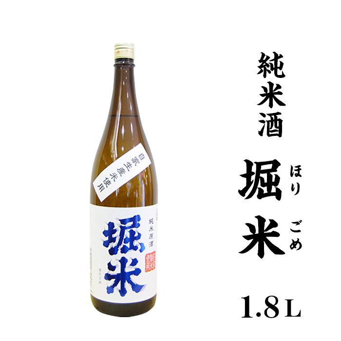 【ふるさと納税】5201 【堀の井】堀米(ほりごめ)純米酒1.8L