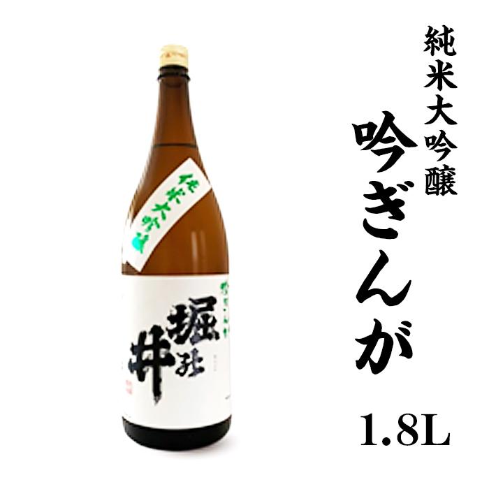 【ふるさと納税】5203【堀の井】純米大吟醸「吟ぎんが」1.8L