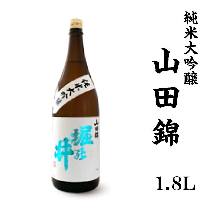 【ふるさと納税】5205【堀の井】純米大吟醸「山田錦」1.8L
