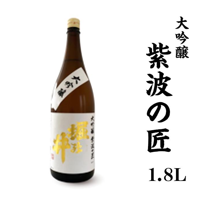 【ふるさと納税】5207【堀の井】大吟醸「紫波の匠」1.8L