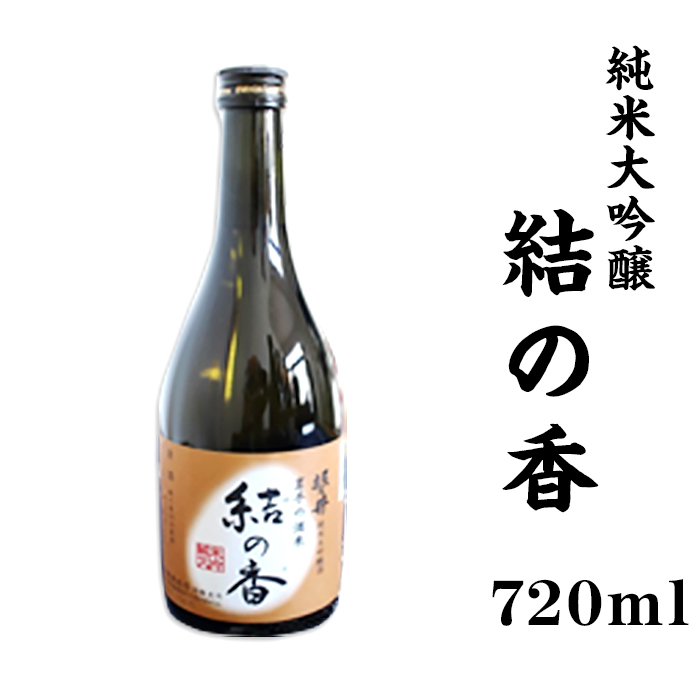 【ふるさと納税】5210【堀の井】純米大吟醸「結の香」720ml