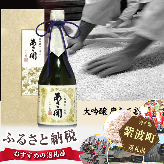 【ふるさと納税】No.039 大吟醸 磨き三割五分 720ml
