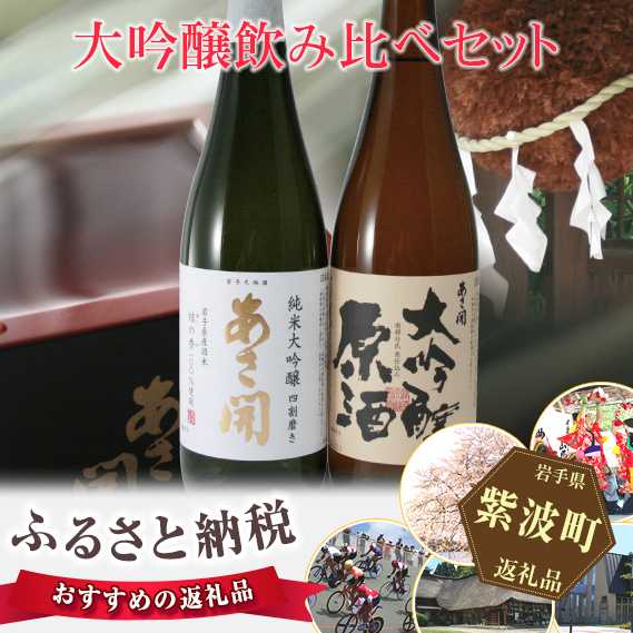 【ふるさと納税】No.042 大吟醸飲み比べセット 720ml×2本