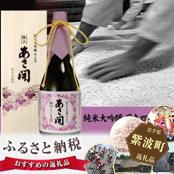 【ふるさと納税】No.045 純米大吟醸 磨き四割極上 720ml
