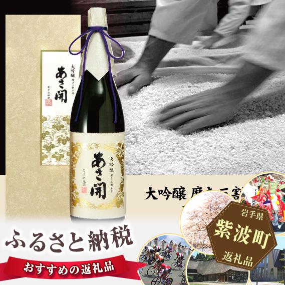 【ふるさと納税】No.054 大吟醸 磨き三割五分 1800ml