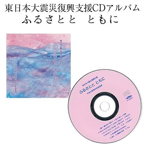 バーゲンセール ふるさと納税 日本一 通販 激安◆ 不来方高校音楽部CD ふるさとと ともに 東日本大震災復興支援