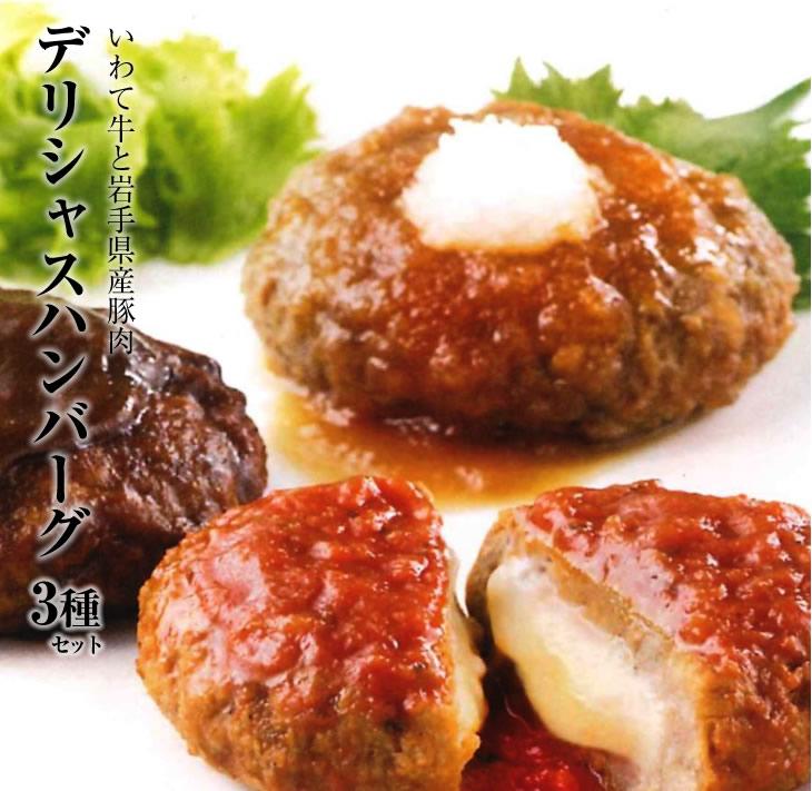 【ふるさと納税】いわて牛と岩手県産豚肉のデリシャスハンバーグ3種×各3個セット