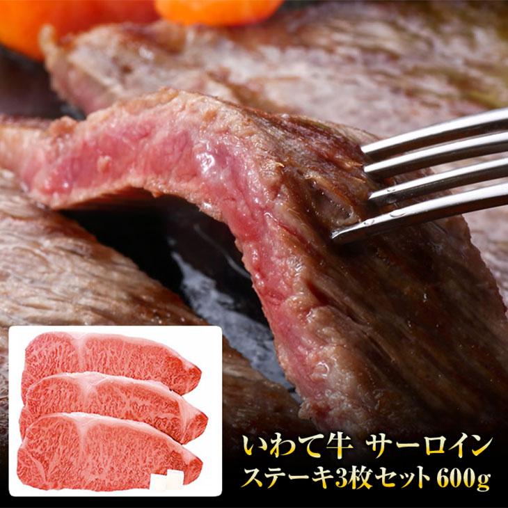 【ふるさと納税】いわて牛サーロインステーキセット(3枚入り・ソース付)