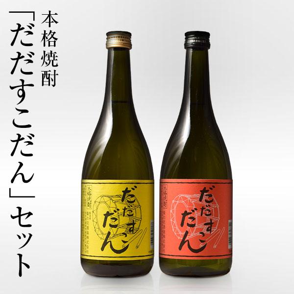 【ふるさと納税】岩手県最古の日本酒酒蔵が造る本格焼酎「だだすこだん」セット