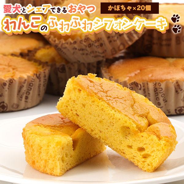 【ふるさと納税】愛犬とシェアできるおやつ わんこのふわふわシフォンケーキ(かぼちゃ20個)