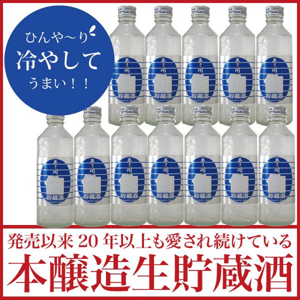 【ふるさと納税】本醸造生貯蔵酒300ml×12本セットあさびらき 日本酒 お酒 ミニボトル
